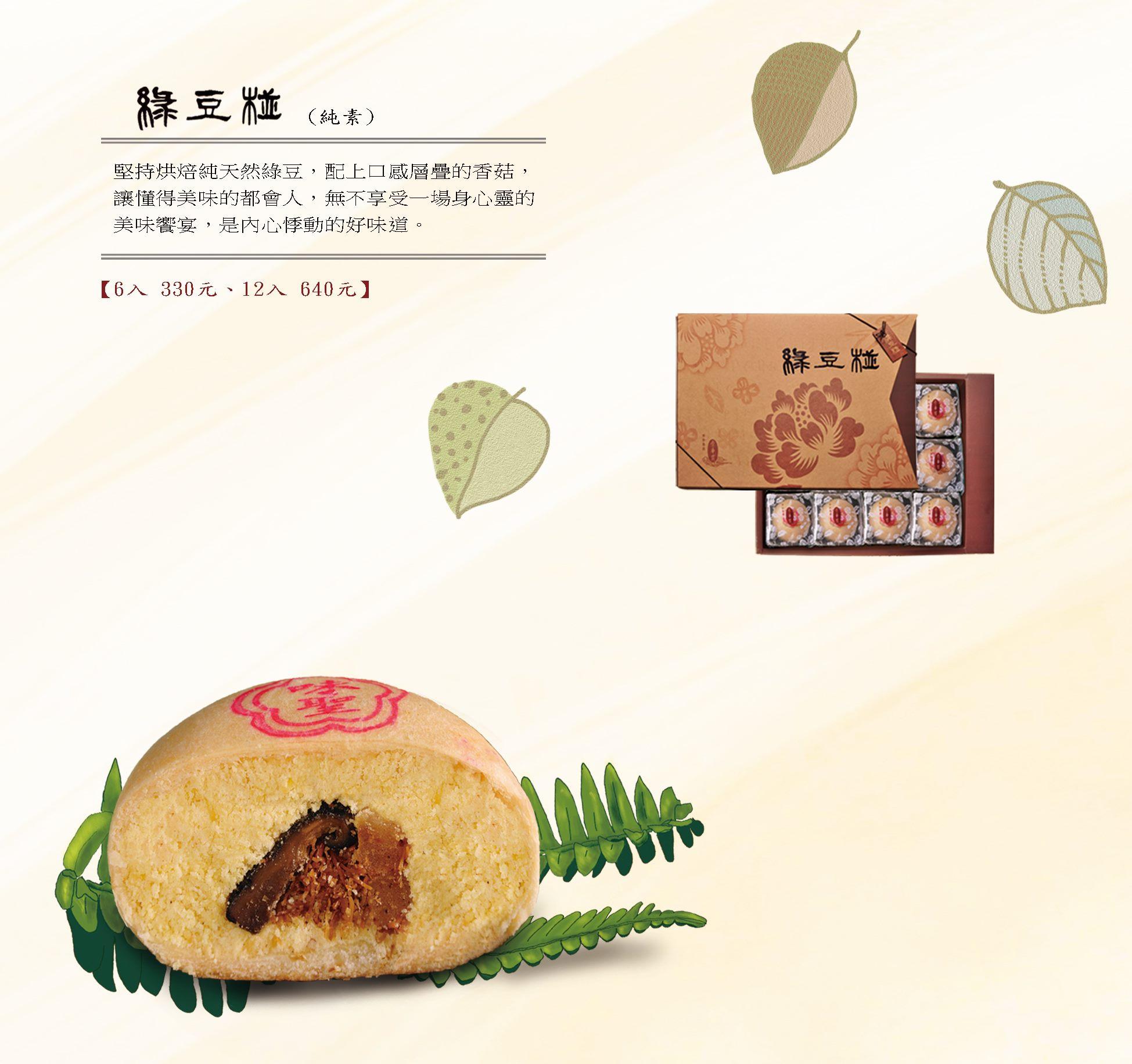 綠豆椪,手作餅乾,不掉屑鳳梨酥,手工糕點,小熊魚手作,手工醬料,崇華齋,月餅